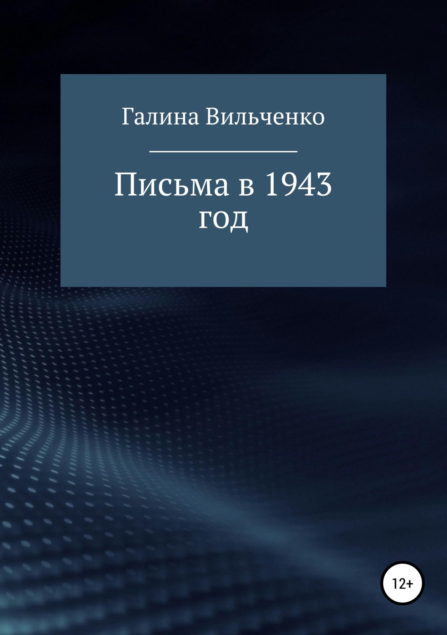 Галина Дмитриевна Вильченко Письма в 1943 год козлов а 14 й гренадерский грузинский полк в великой войне 1916 год
