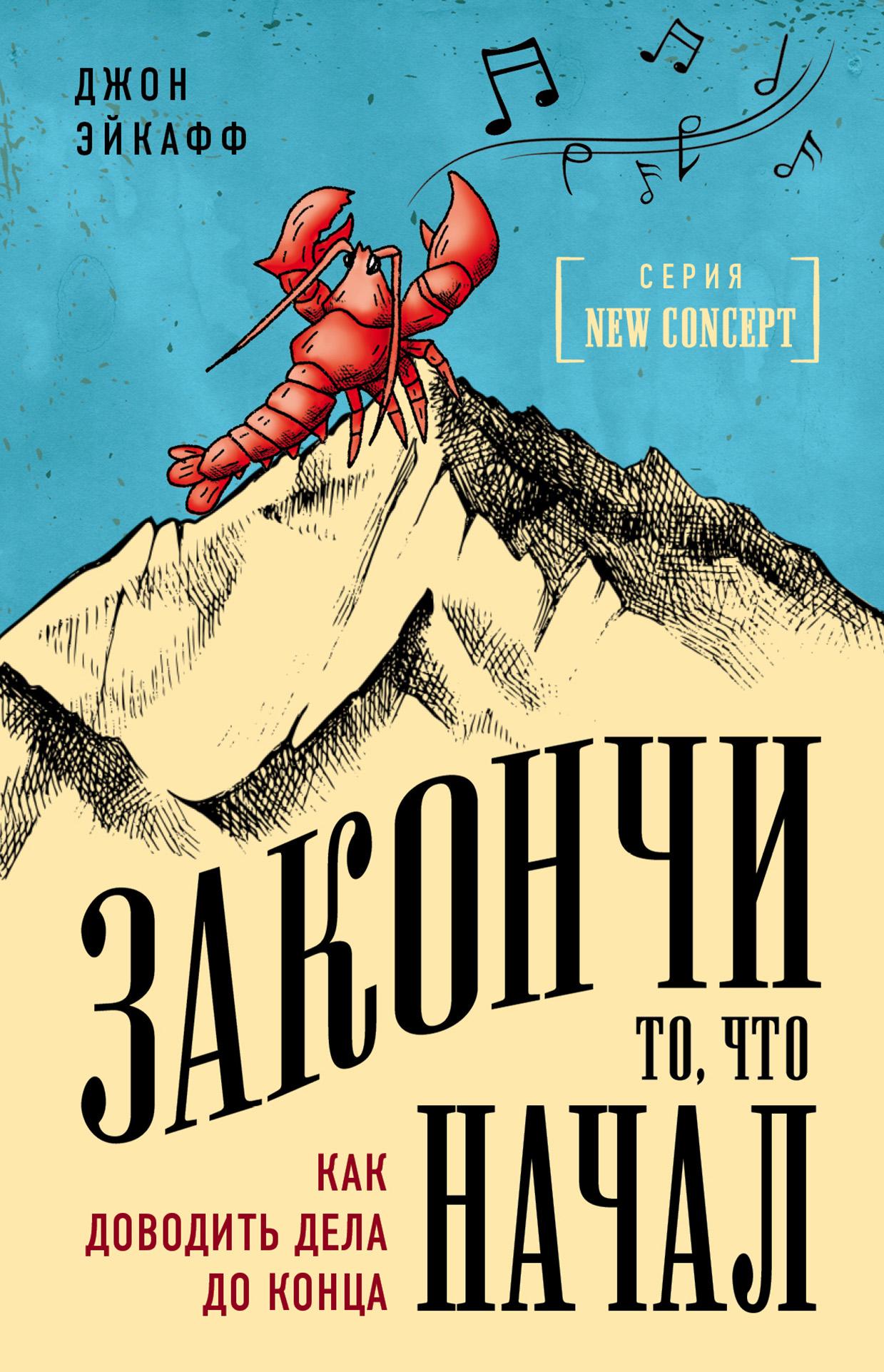 Обложка книги. Автор - Джон Эйкафф
