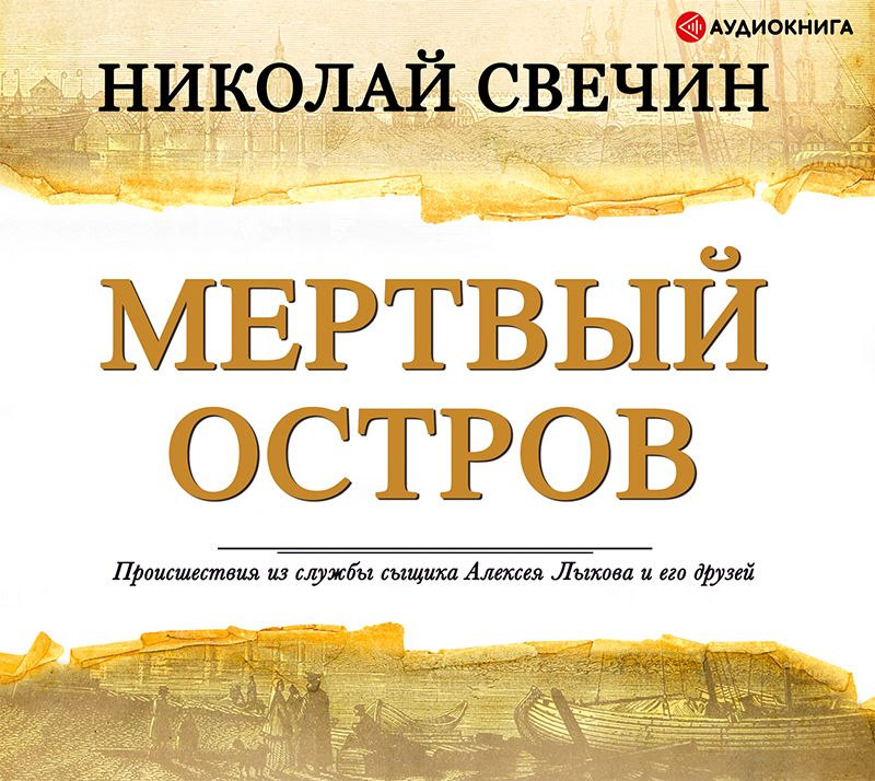 Николай Свечин Мертвый остров свечин николай варшавские тайны