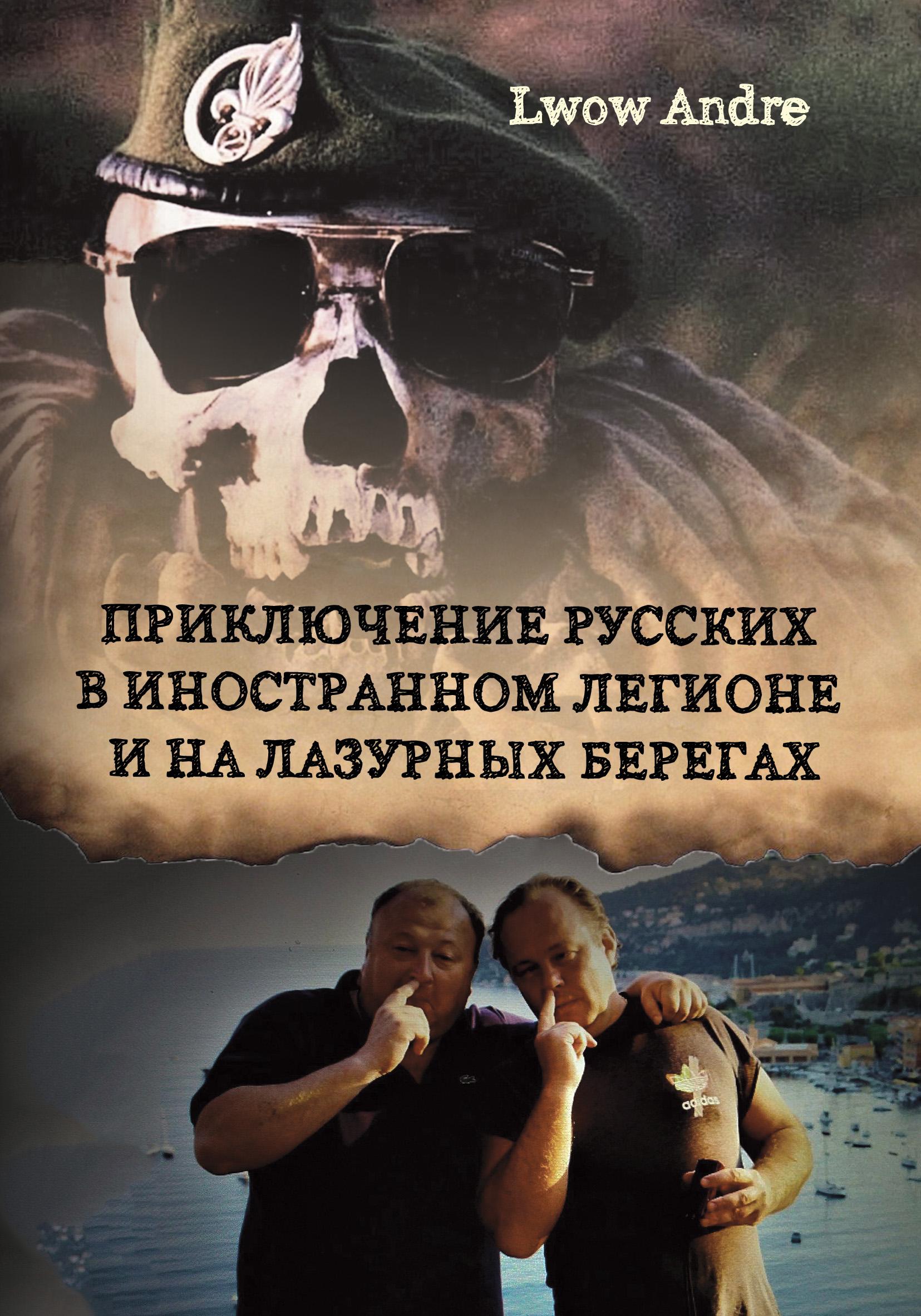 Фото - Andre Lwow Приключение русских в Иностранном легионе и на Лазурных берегах андрэ рье andre rieu dreaming