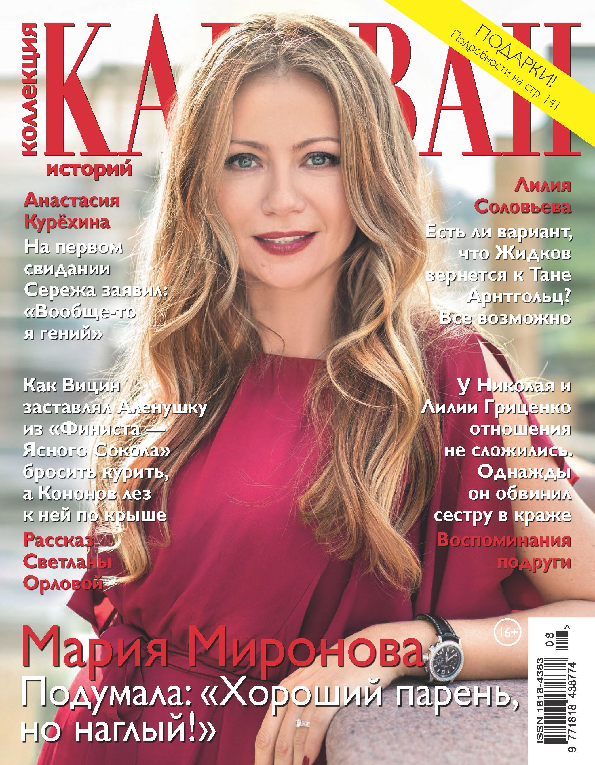 Отсутствует Коллекция Караван историй №08/2018