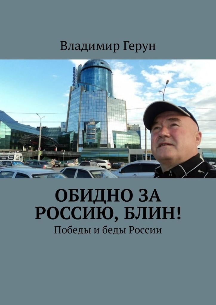 Владимир Герун Обидно за Россию, блин! Победы ибеды России роуз б если бы бог был человеком