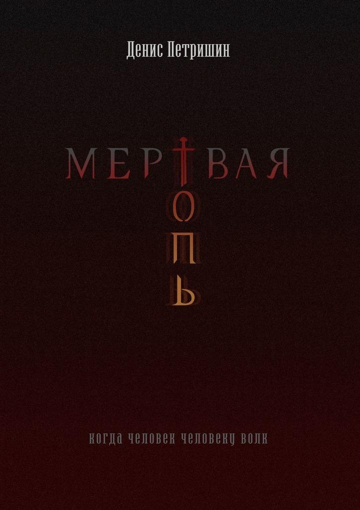 Денис Петришин Мертвая топь