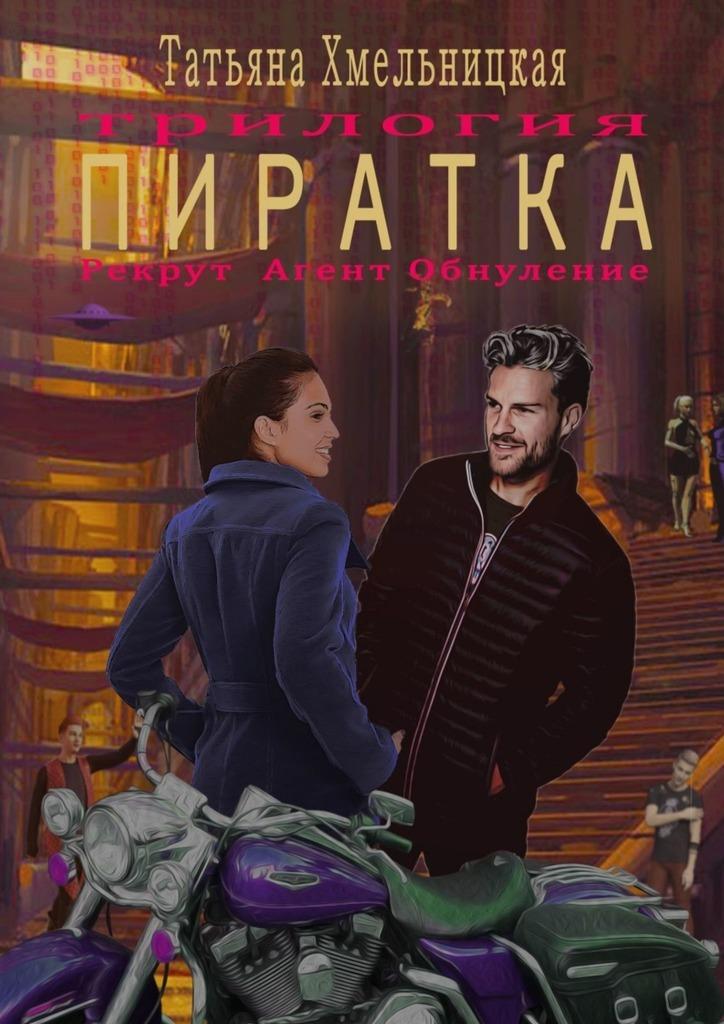 Татьяна Хмельницкая Пиратка татьяна хмельницкая агент