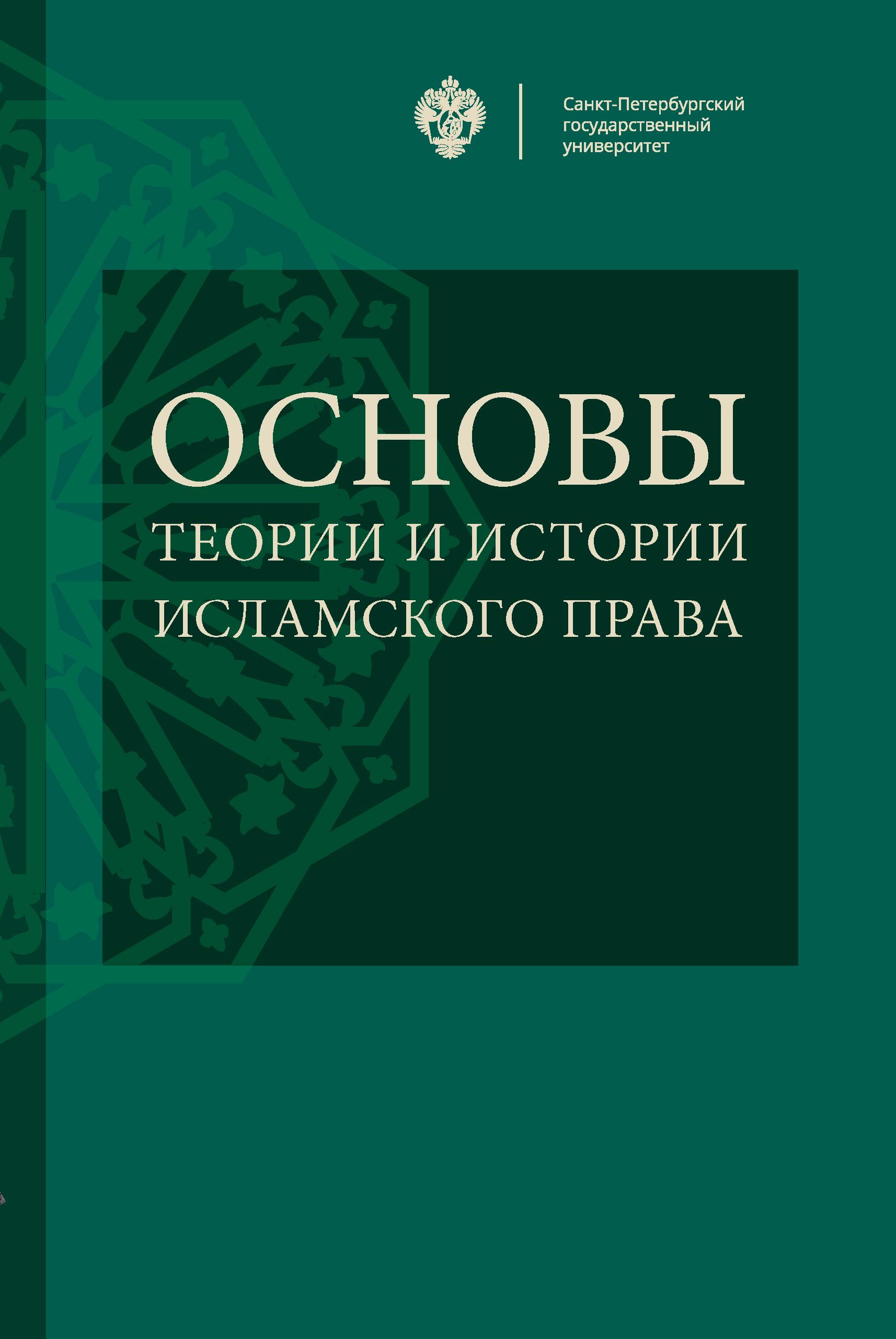 Коллектив авторов Основы теории и истории исламского права