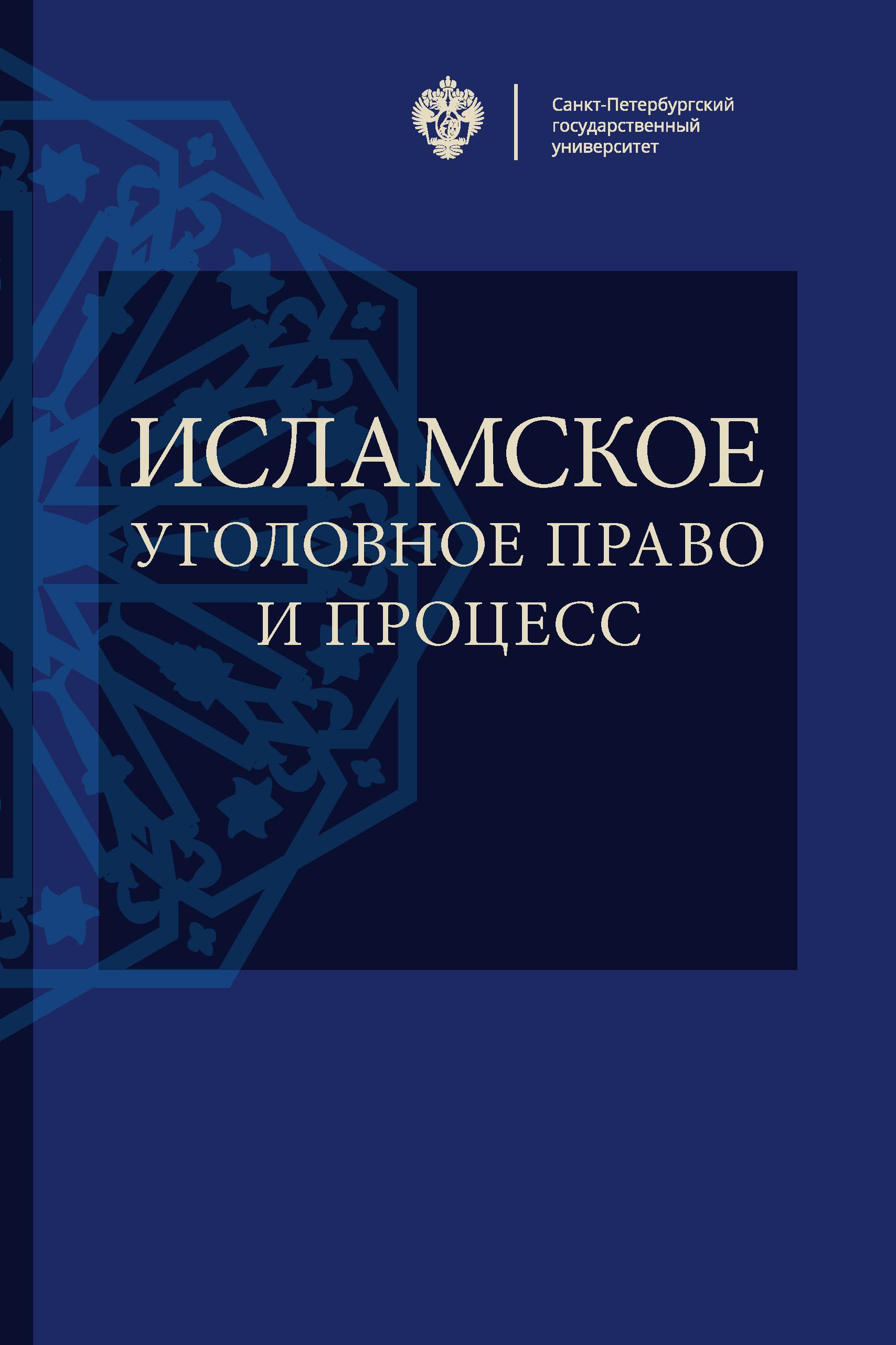 Коллектив авторов Исламское уголовное право и процесс