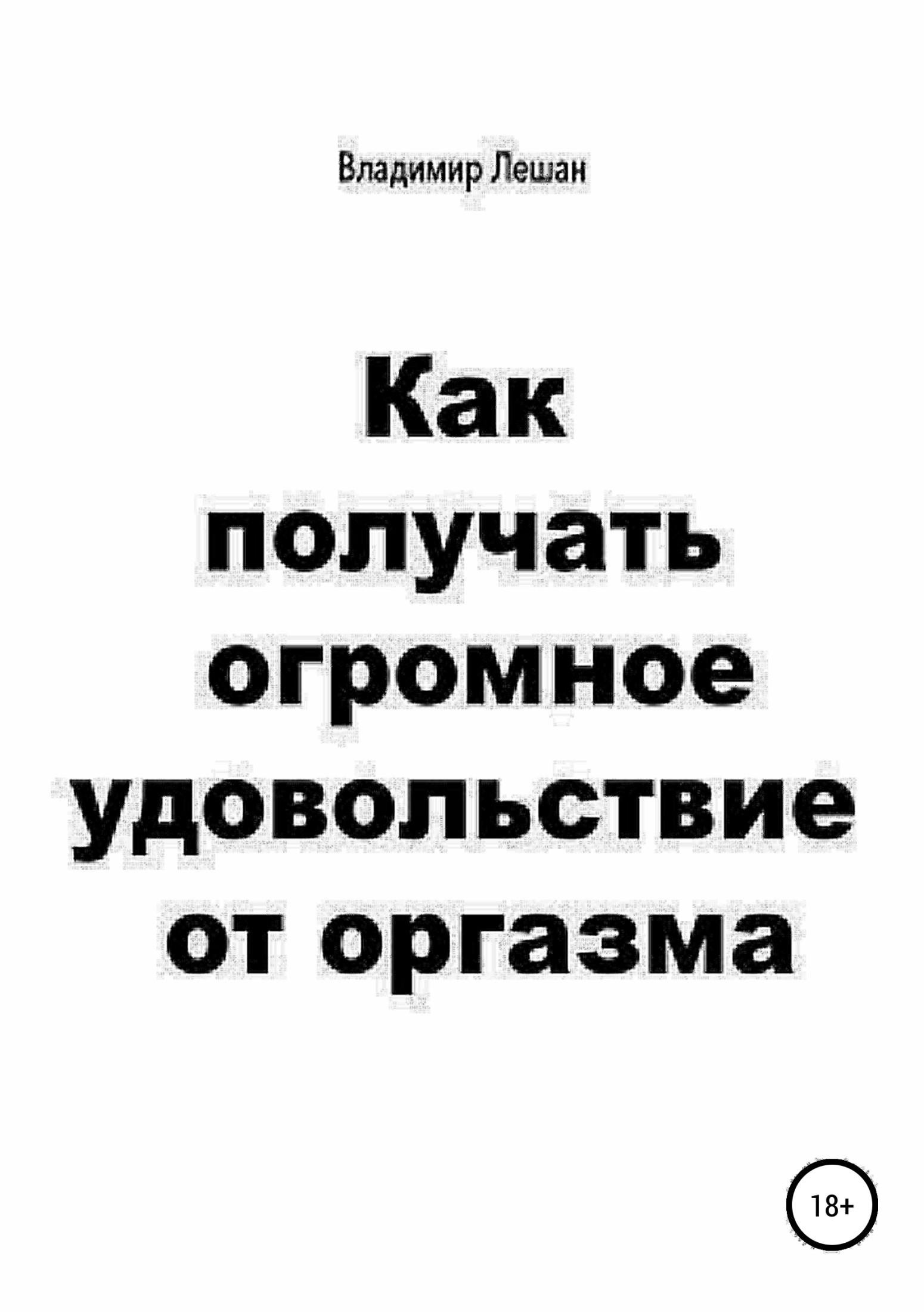 Владимир Лешан Как получать огромное удовольствие от оргазма шауфели в дийкстра п иванова т увлеченность работой как научиться любить свою работу и получать от нее удовольствие