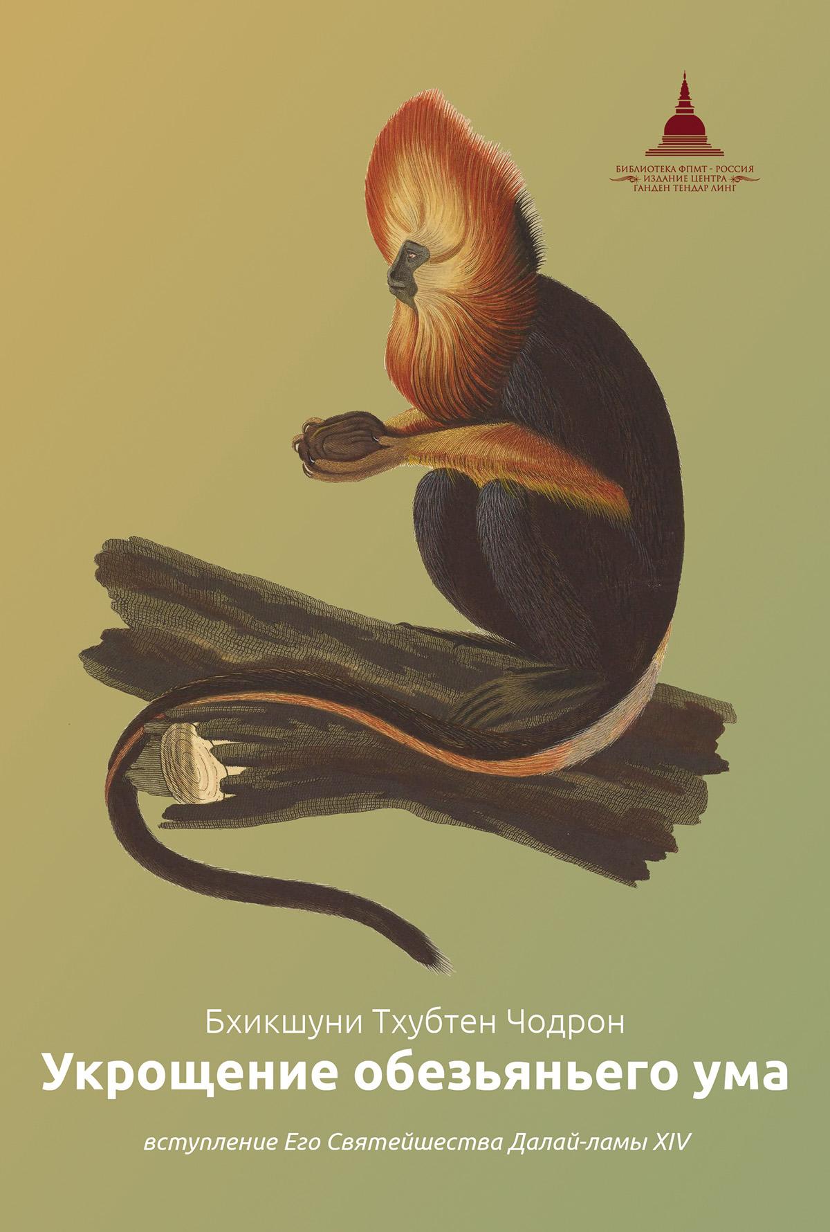 бхикшуни Тхубтен Чодрон, Майя Малыгина «Укрощение обезьяньего ума»