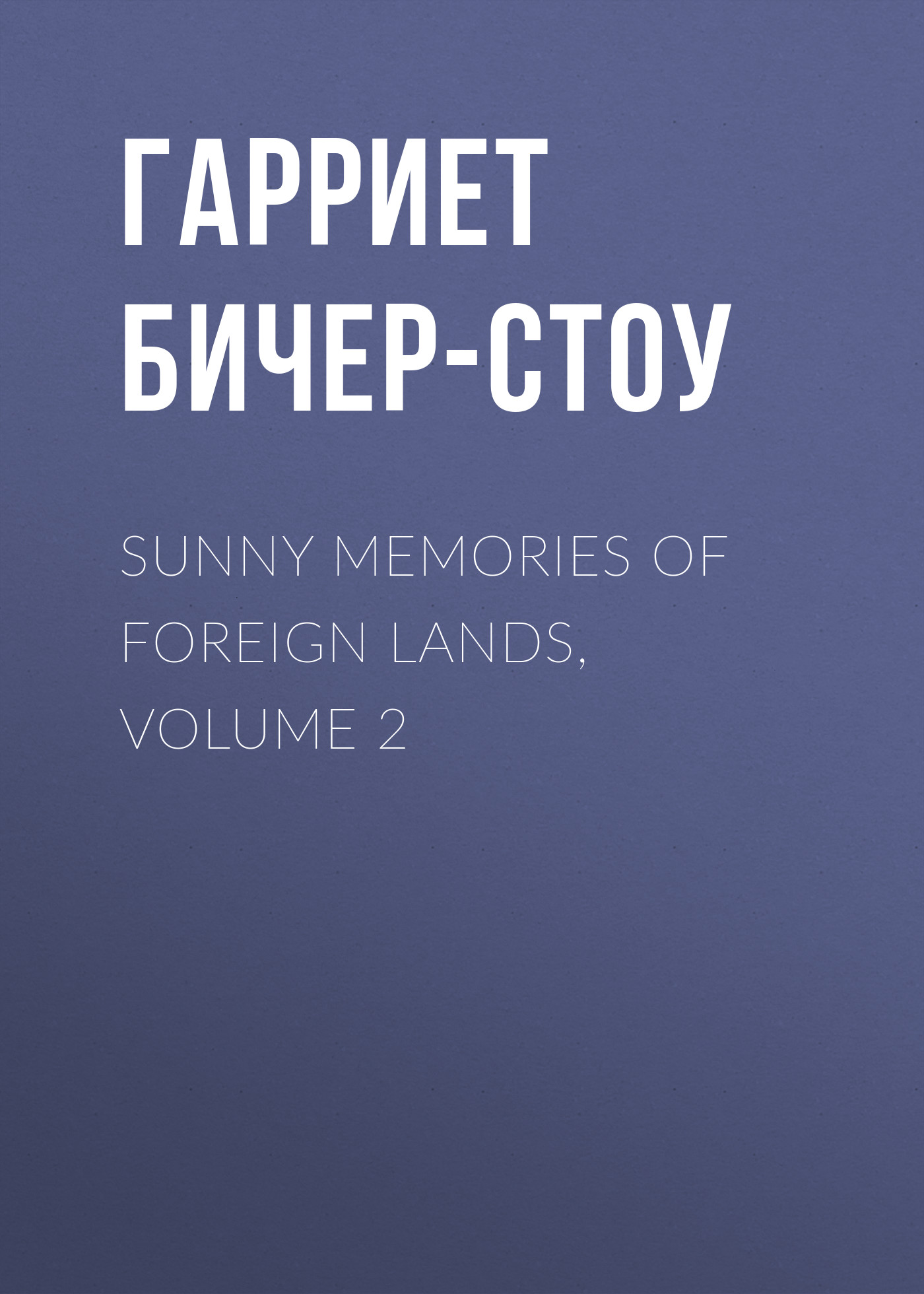 Гарриет Бичер-Стоу Sunny Memories of Foreign Lands, Volume 2 mitchell donald grant english lands letters and kings volume 1