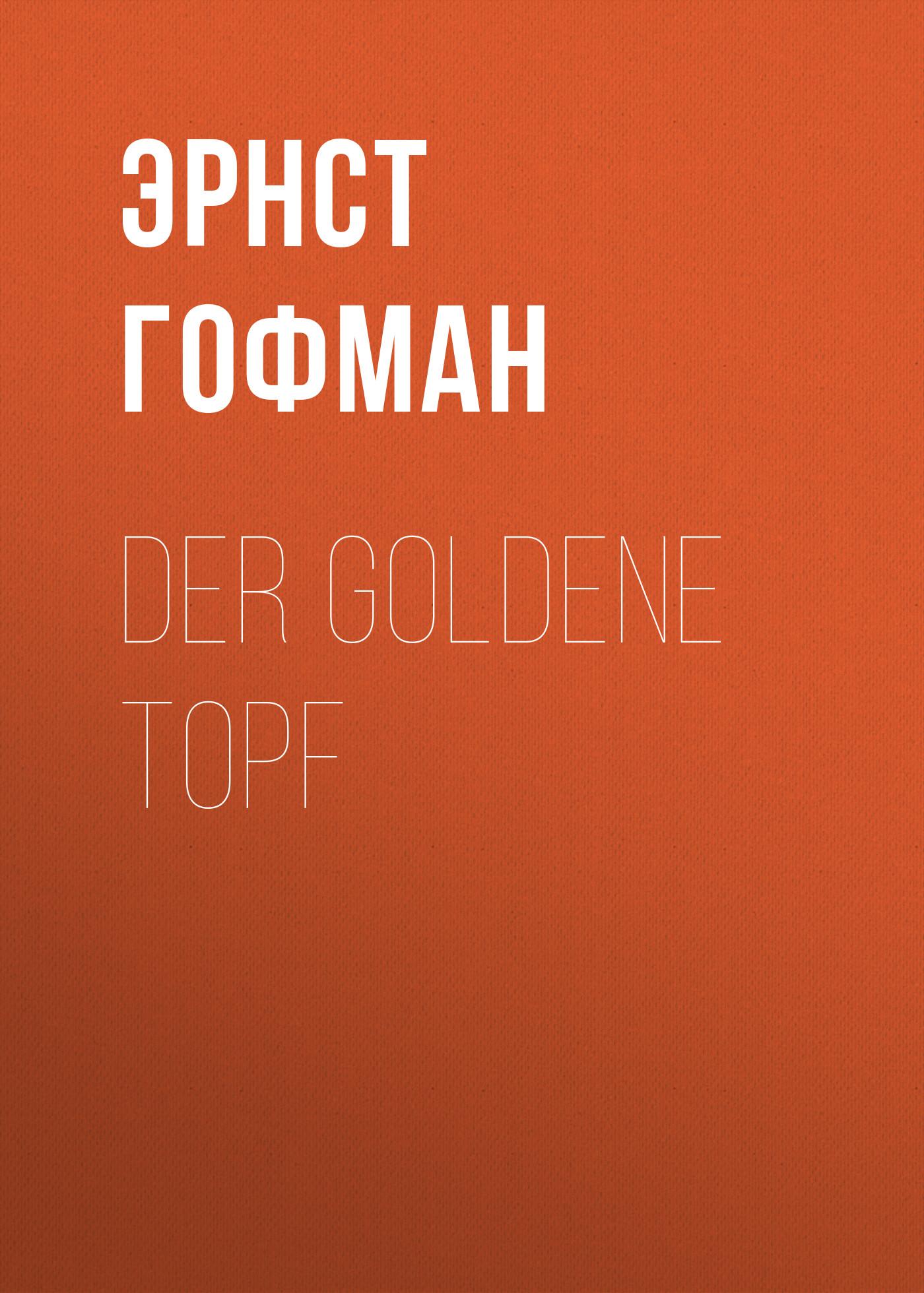Эрнст Гофман Der Goldene Topf der goldene topf