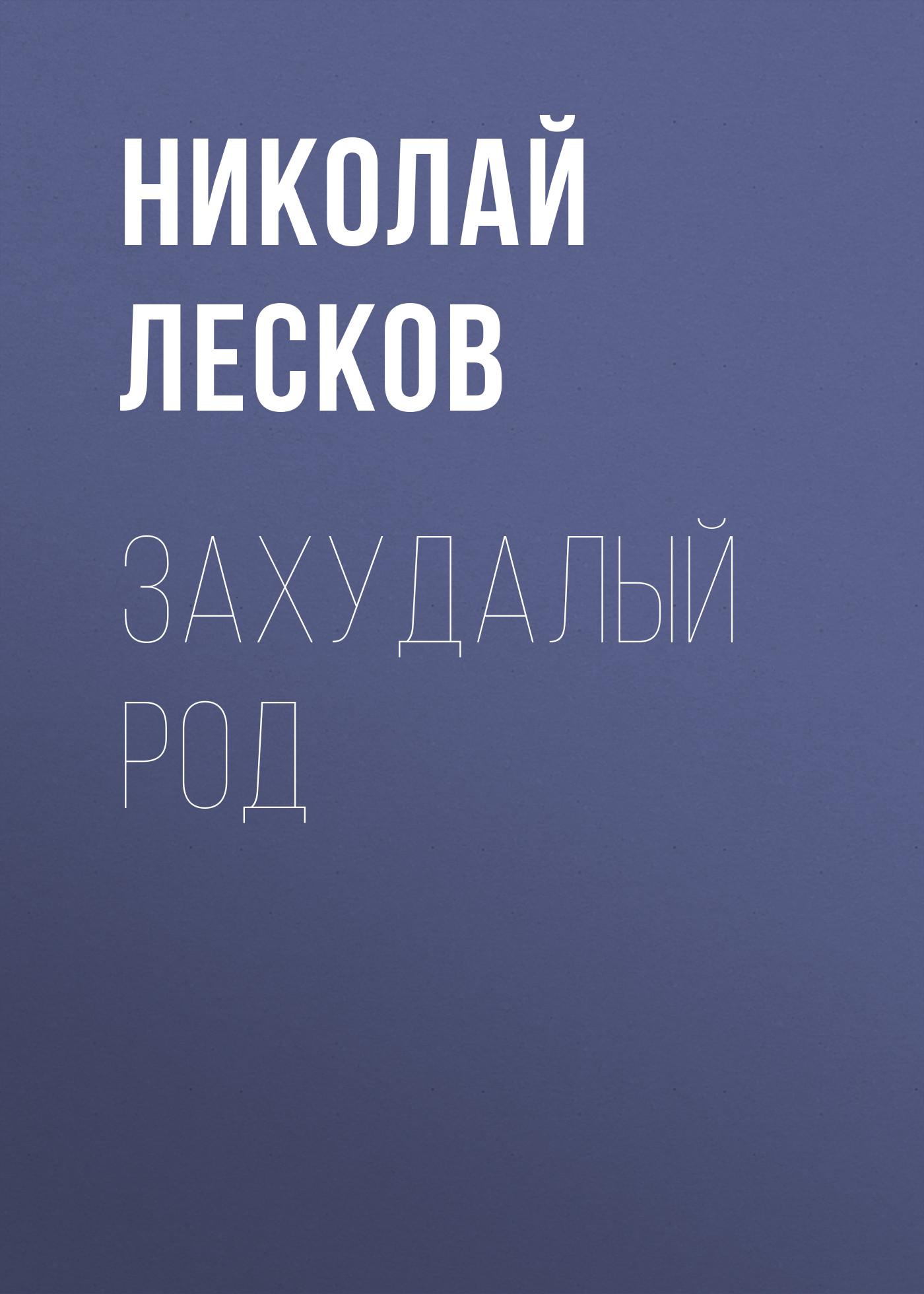 Николай Лесков Захудалый род н с лесков захудалый род детские годы павлин