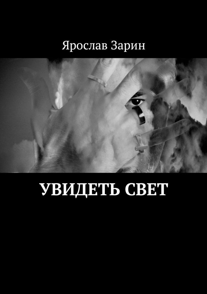 Ярослав Зарин Увидеть свет