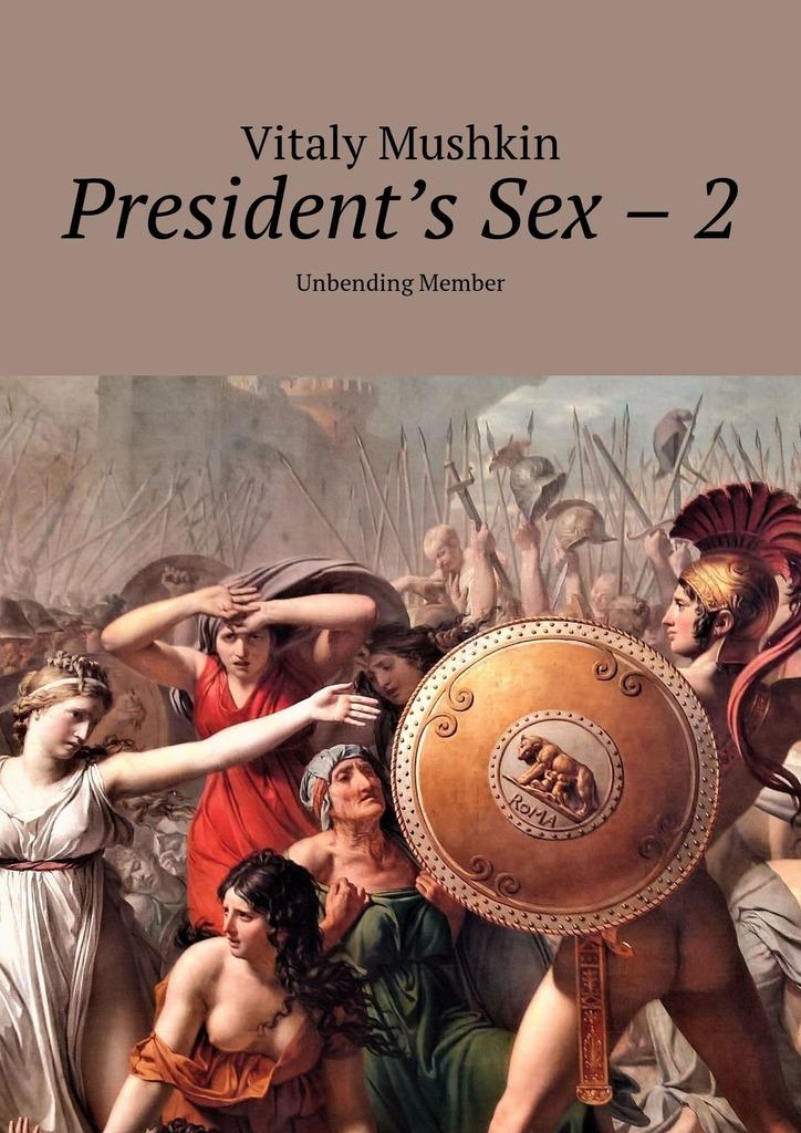 все цены на Виталий Мушкин President's Sex – 2. Unbending Member онлайн