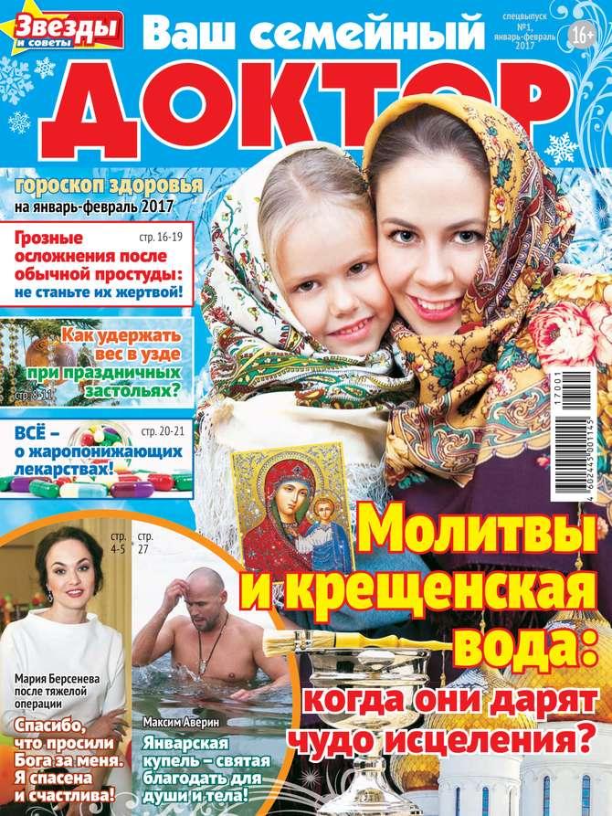 Редакция журнала Ваш Семейный Доктор Ваш Семейный Доктор 01-2017