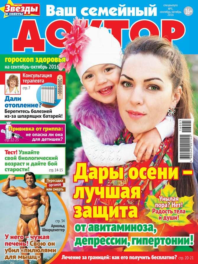 Редакция журнала Ваш Семейный Доктор Ваш Семейный Доктор 05-2016 отсутствует ваш семейный доктор 03 2018