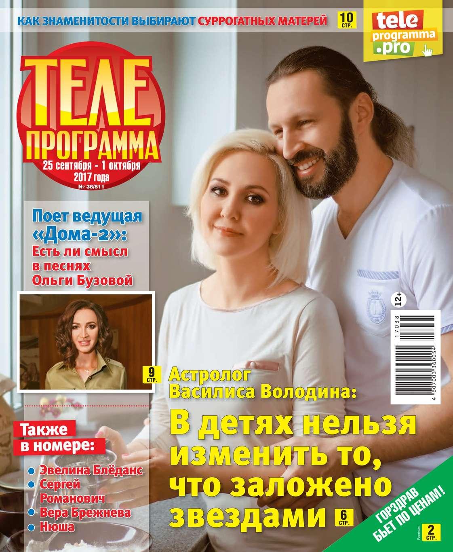 Редакция журнала Телепрограмма Телепрограмма 38-2017 редакция журнала