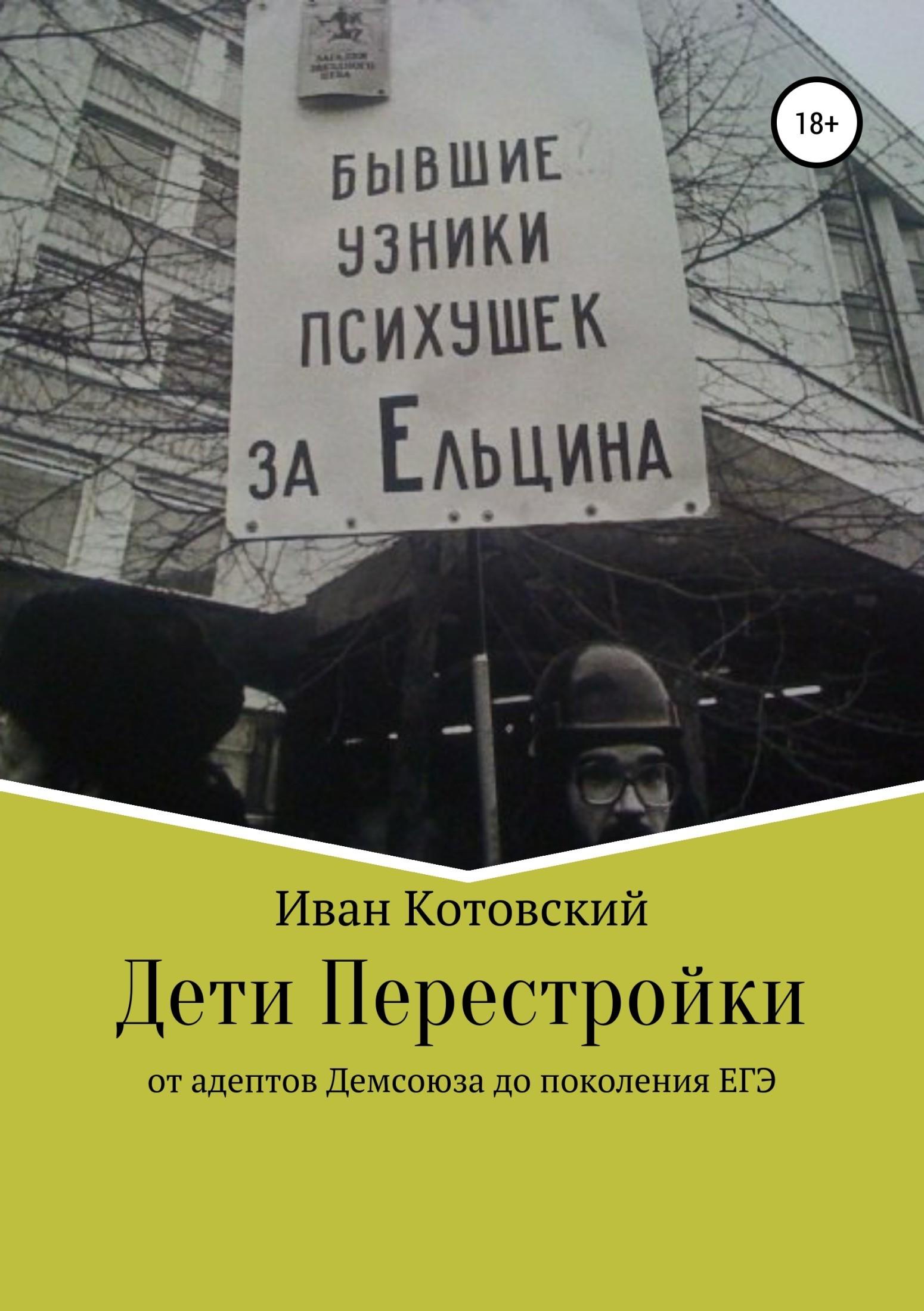 Иван Котовский Дети Перестройки цена в Москве и Питере