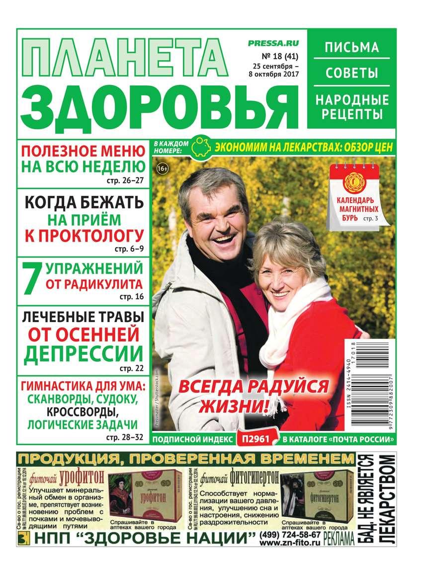 Редакция газеты Планета Здоровья Планета Здоровья 18-2017