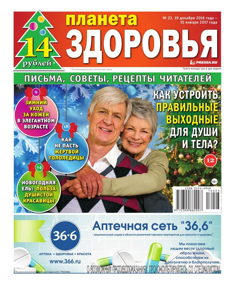 Редакция газеты Планета Здоровья Планета Здоровья 23-2016