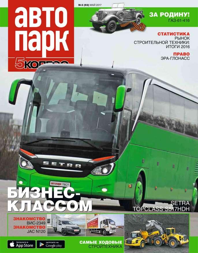 Редакция журнала Автопарк – 5 Колесо Автопарк – 5 Колесо 03-2017