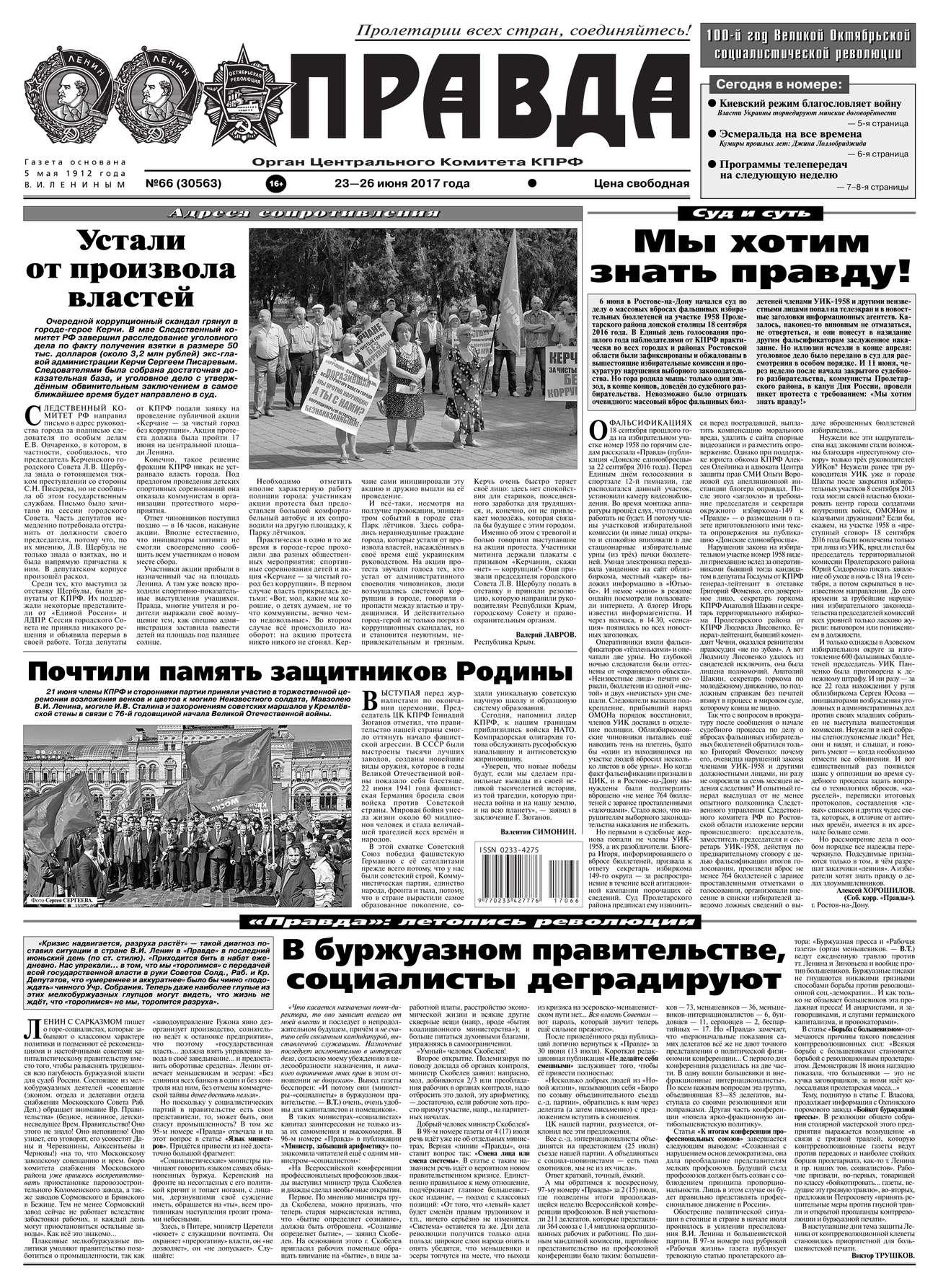 Редакция газеты Правда Правда 66-2017 редакция газеты новая газета новая газета 95 2017