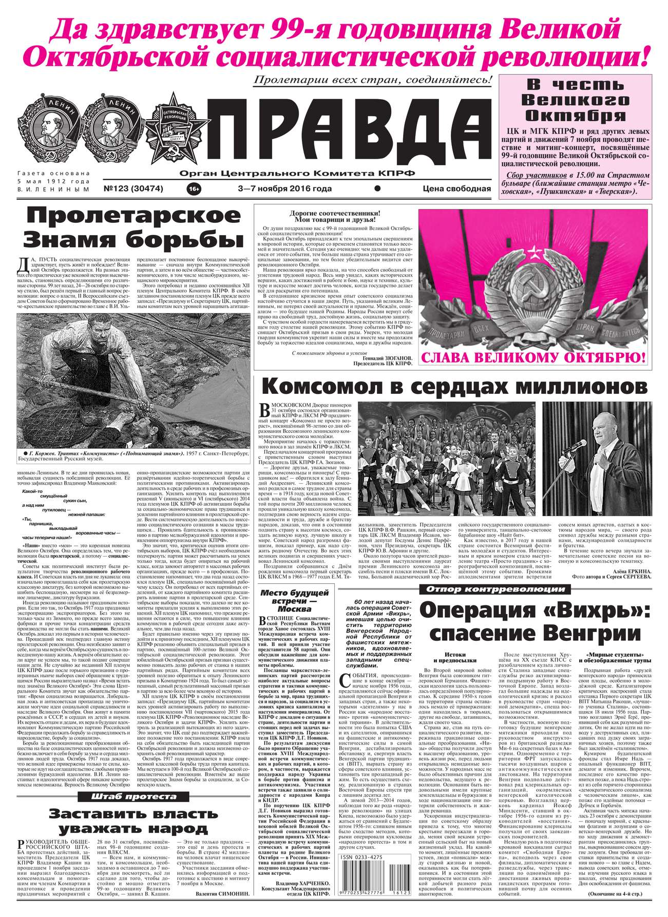 Редакция газеты Правда Правда 123-2016 labor bulletin issues 123 129