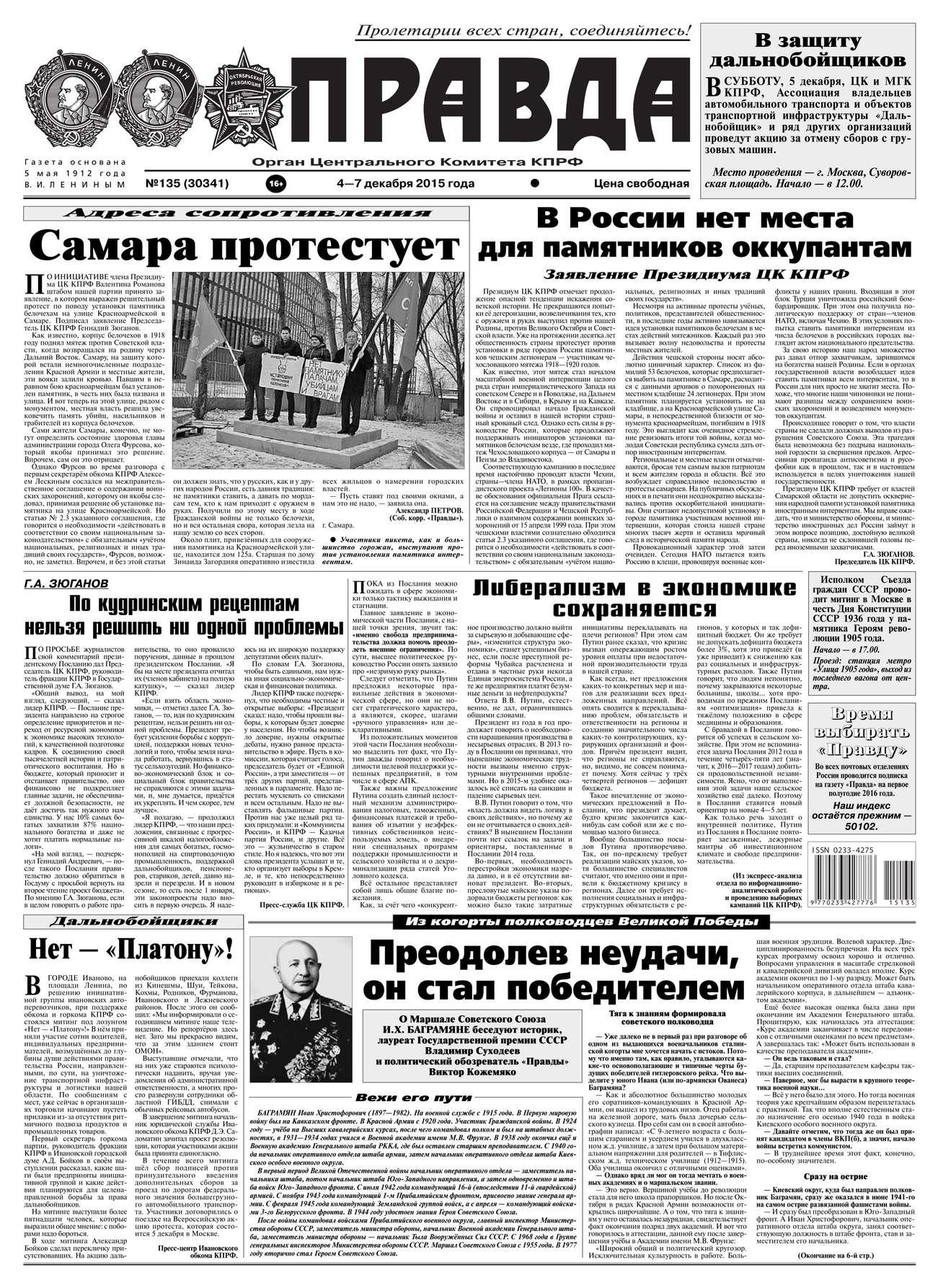 Редакция газеты Правда Правда 135-2015 серебряный подвес ювелирное изделие 34163