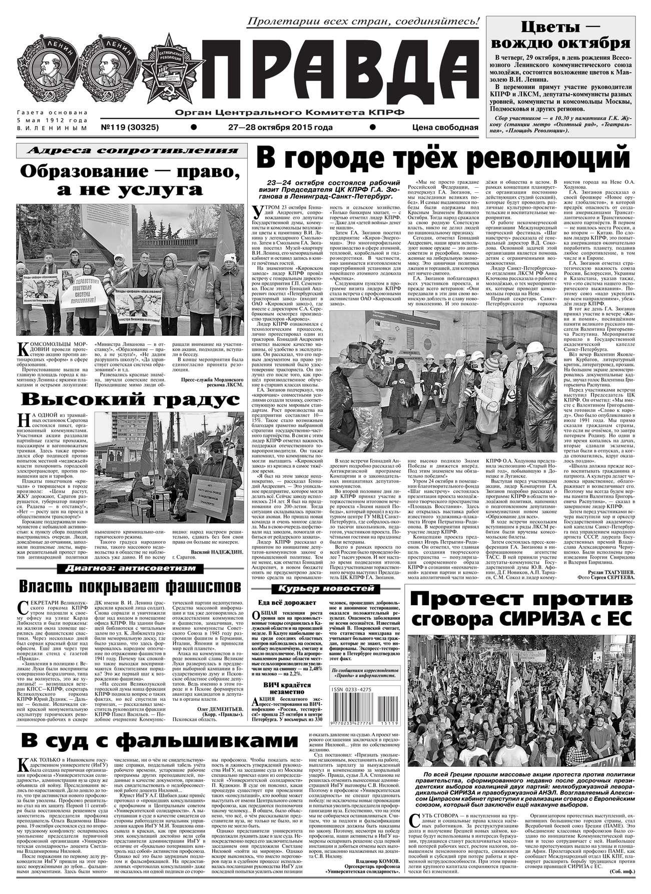 Редакция газеты Правда Правда 119-2015 цена в Москве и Питере