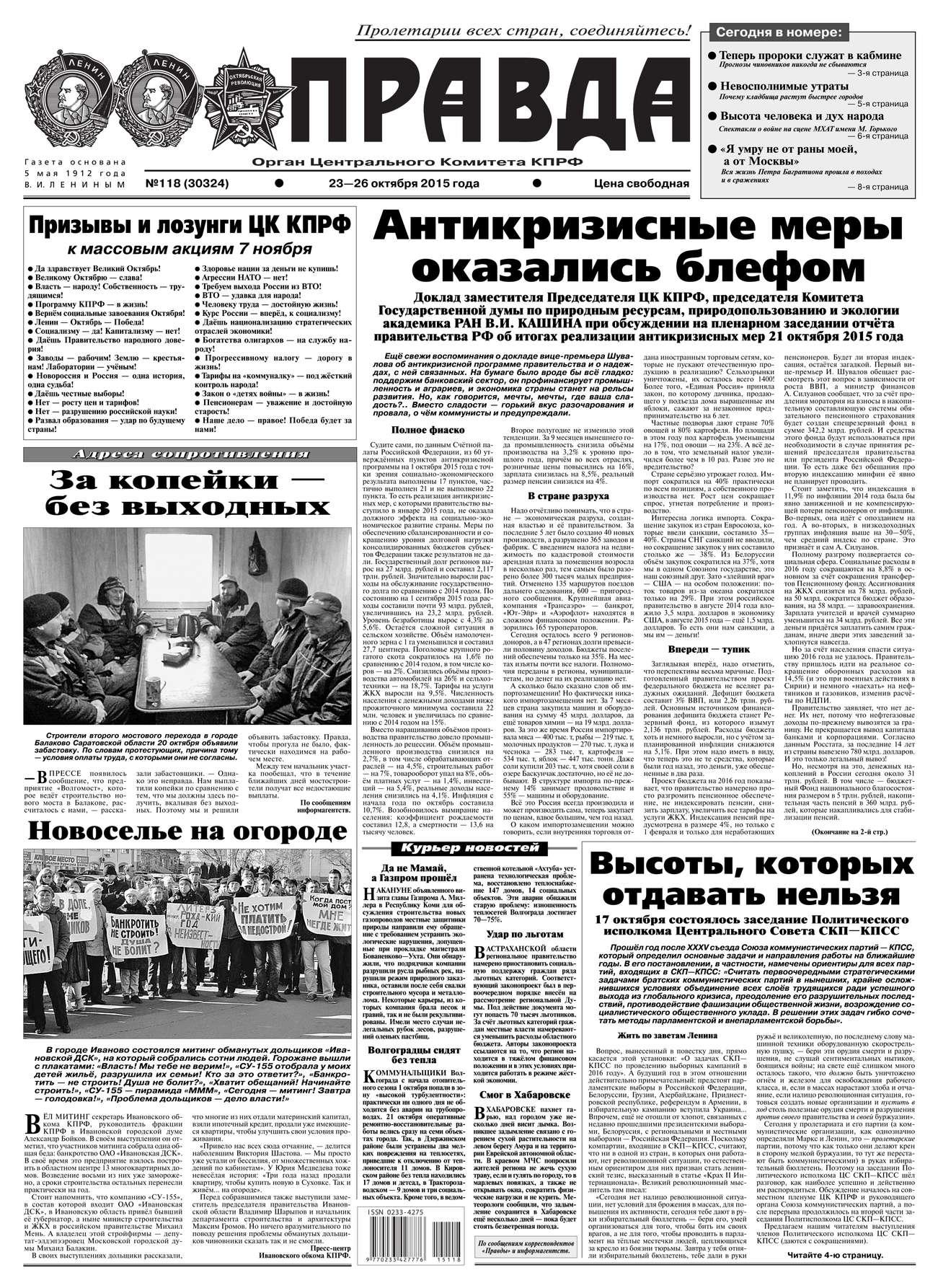 Редакция газеты Правда Правда 118-2015
