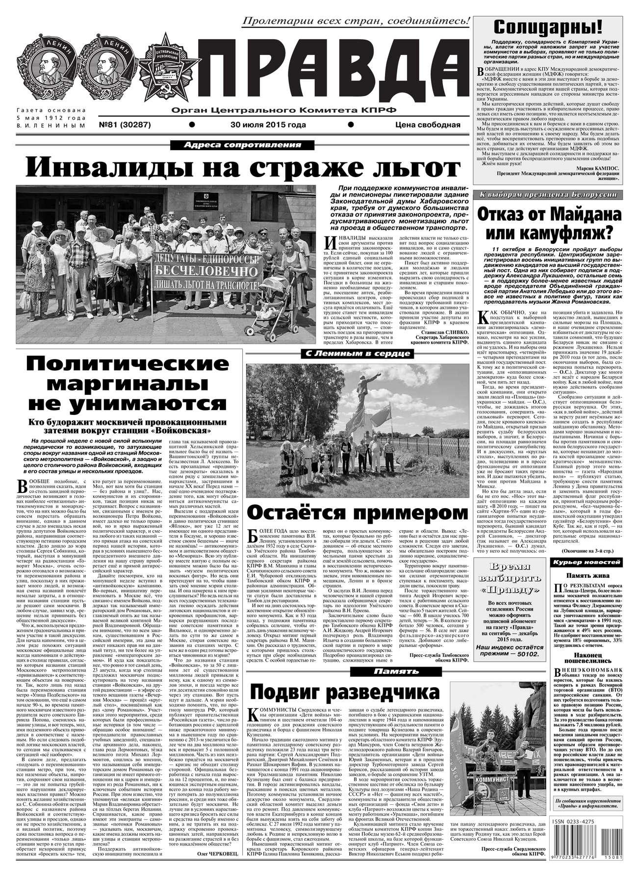 Редакция газеты Правда Правда 81-2015 цена в Москве и Питере