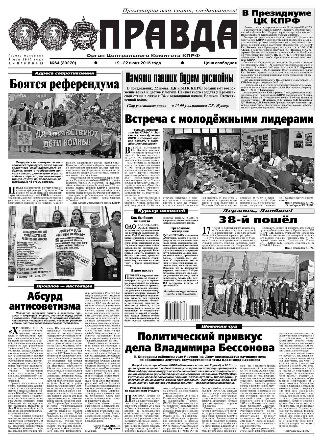 Редакция газеты Правда Правда 64-2015 редакция газеты правда правда 54 2015