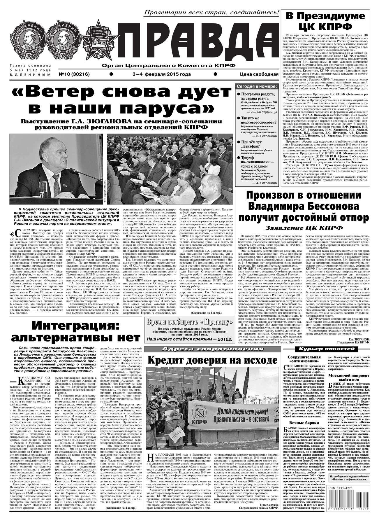 Редакция газеты Правда Правда 10-2015 цена в Москве и Питере