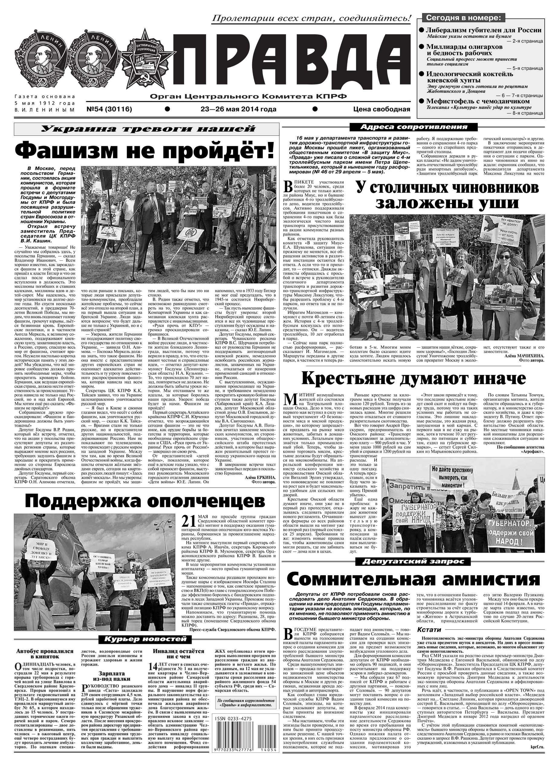 Редакция газеты Правда Правда 54 редакция газеты правда правда 54 2015