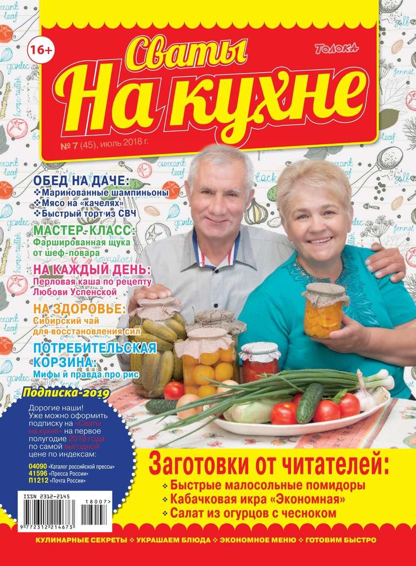 Редакция журнала Сваты на Кухне Сваты на Кухне 07-2018