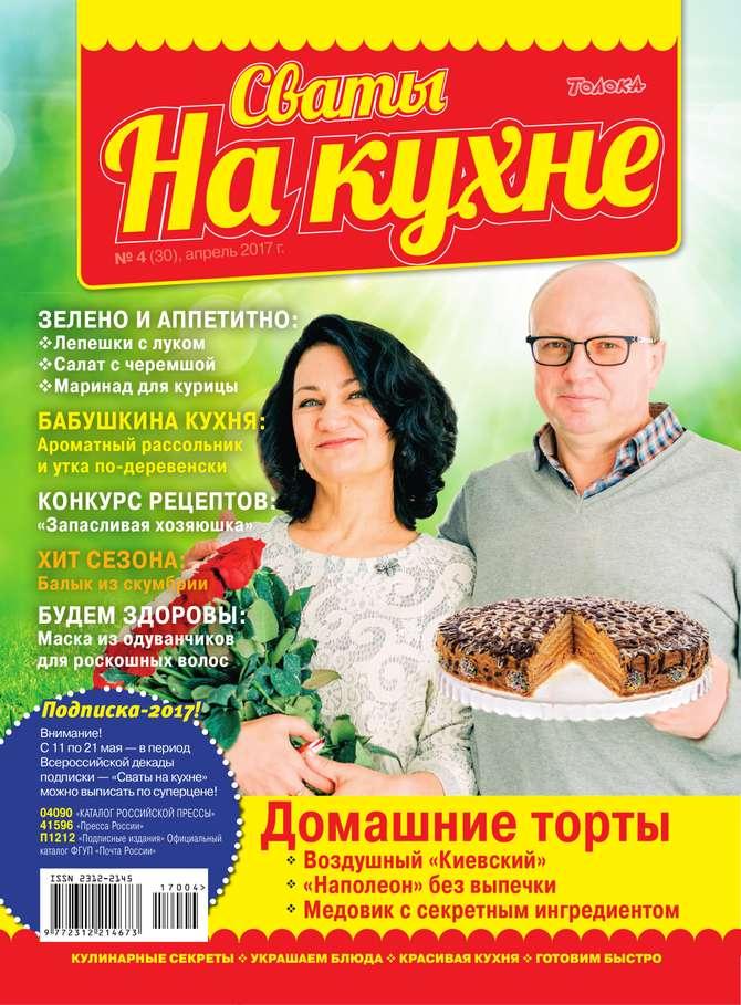Редакция журнала Сваты на Кухне Сваты на Кухне 04-2017