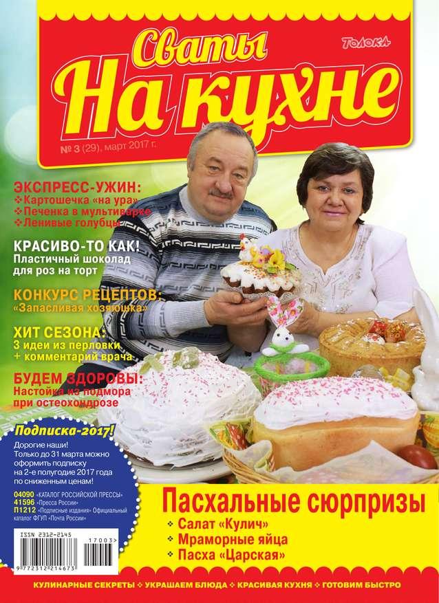 Редакция журнала Сваты на Кухне Сваты на Кухне 03-2017