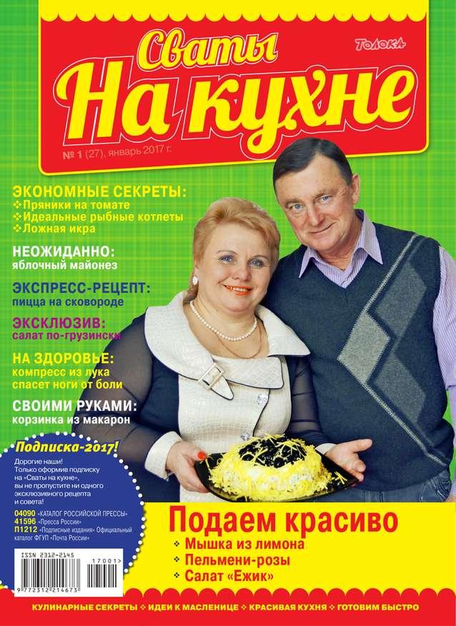 Редакция журнала Сваты на Кухне Сваты на Кухне 01-2017