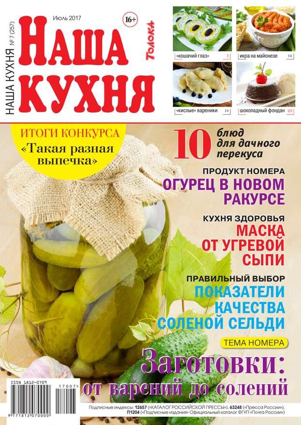Редакция журнала Наша Кухня Наша Кухня 07-2017 цена
