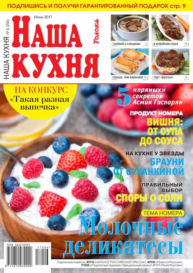 Редакция журнала Наша Кухня Наша Кухня 06-2017 приемыхов в витька винт и севка кухня