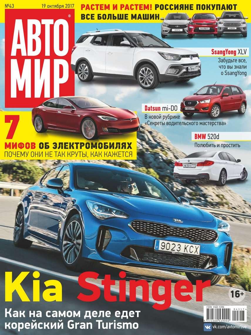 Фото - Редакция журнала Автомир Автомир 43-2017 авто