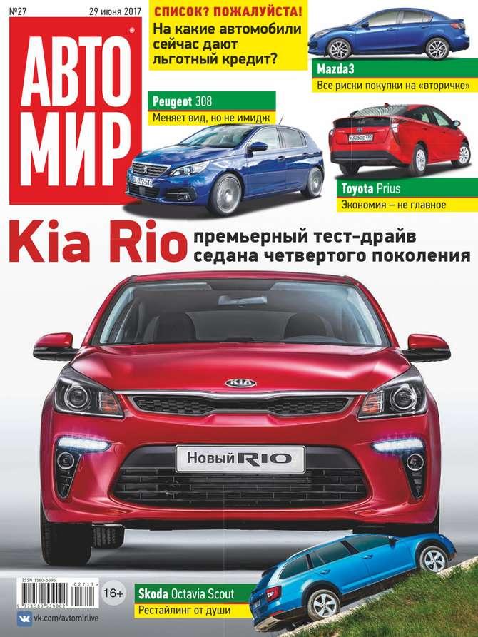 Фото - Редакция журнала Автомир Автомир 27-2017 авто