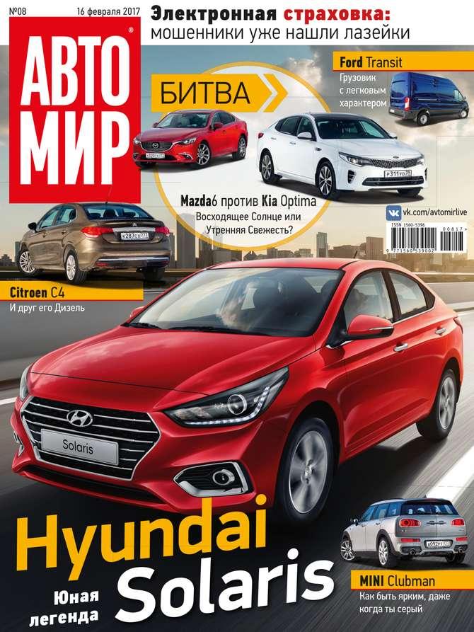 Фото - Редакция журнала Автомир Автомир 08-2017 авто