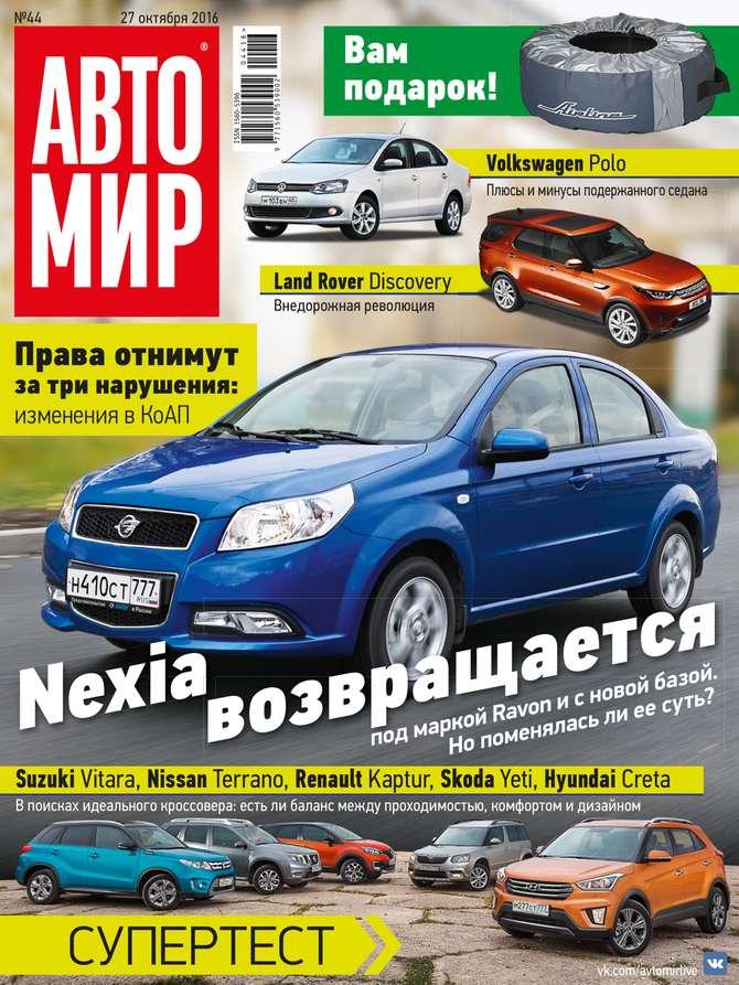 Фото - Редакция журнала Автомир Автомир 44-2016 авто