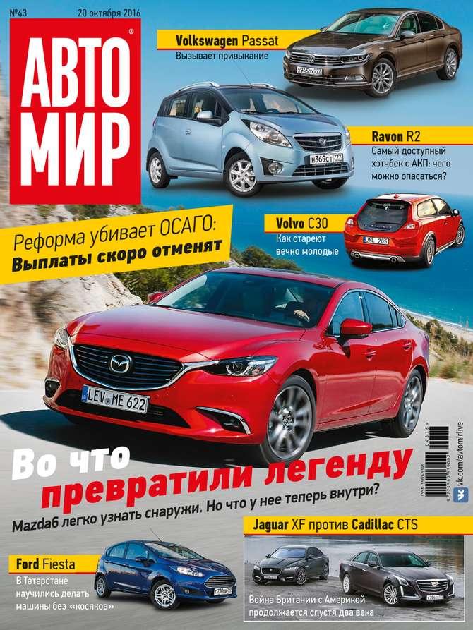 Фото - Редакция журнала Автомир Автомир 43-2016 авто