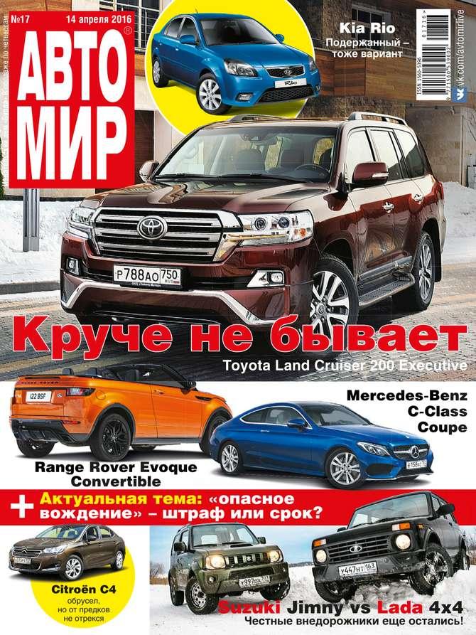 Фото - Редакция журнала Автомир Автомир 17-2016 авто