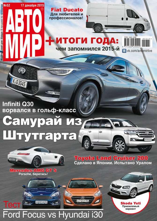 Фото - Редакция журнала Автомир Автомир 52-2015 авто