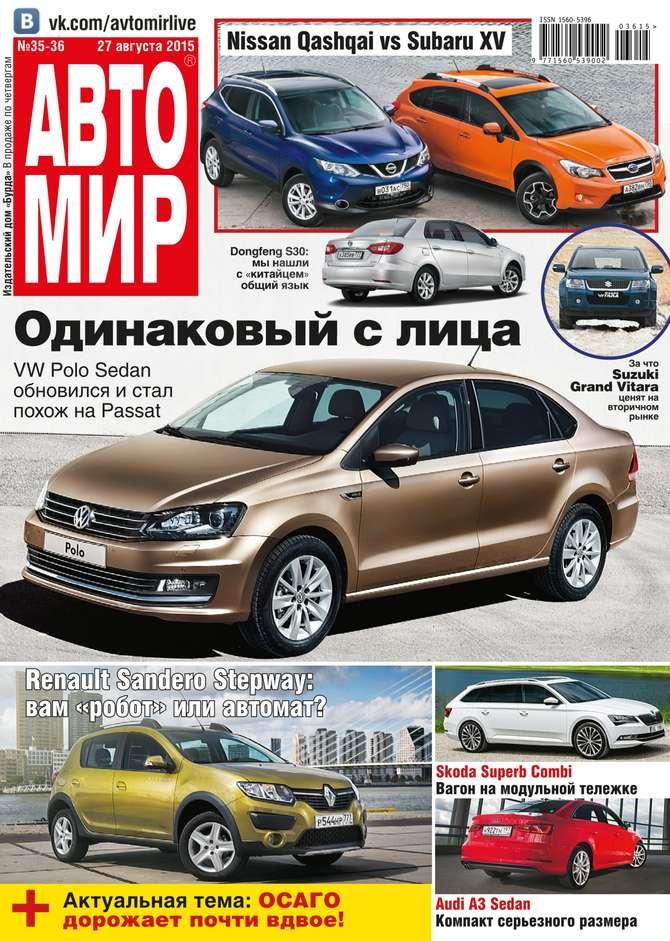 Фото - Редакция журнала Автомир Автомир 35-36 авто