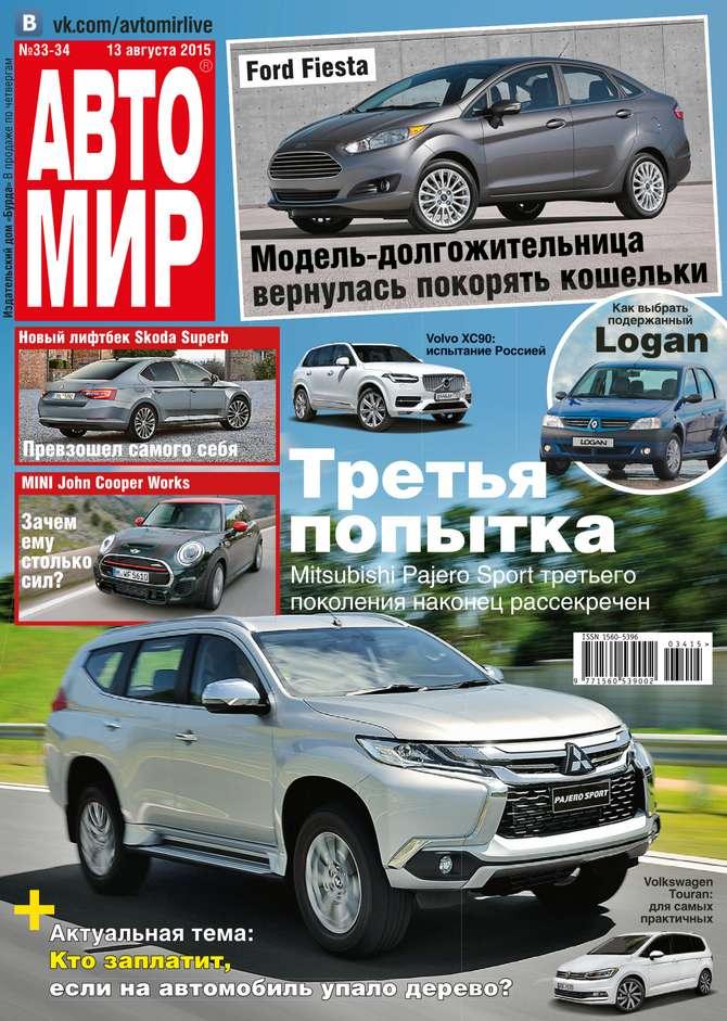 Редакция журнала Автомир Автомир 33-34 отсутствует автомир 33 2017