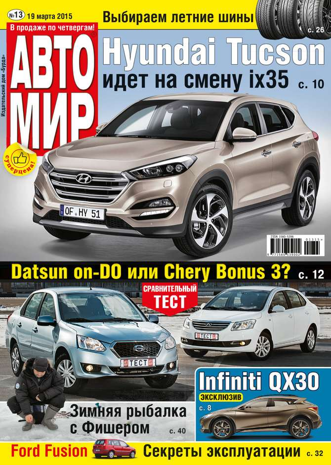Фото - Редакция журнала Автомир Автомир 13-2015 авто