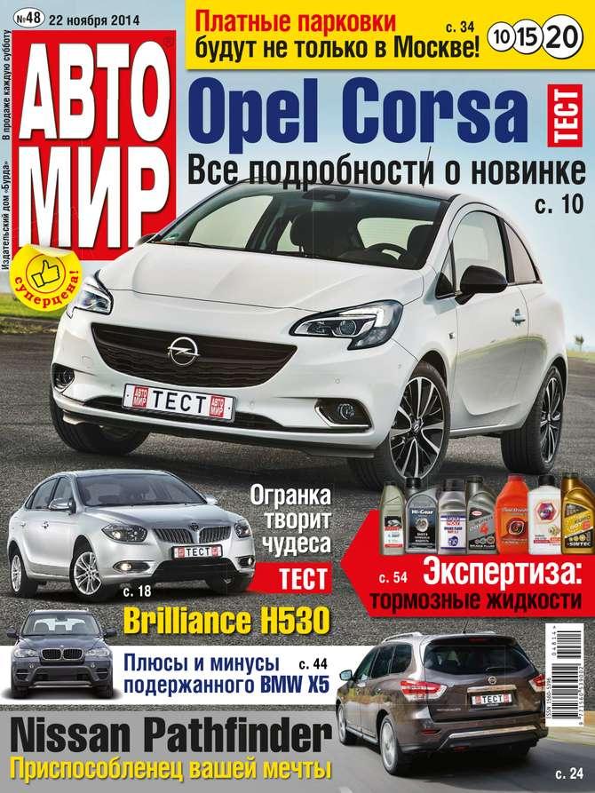 Фото - Редакция журнала Автомир Автомир 48 авто